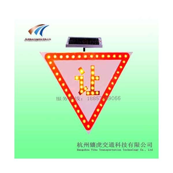 邵阳市三角标志牌 太阳能让字标志 交通安全标志价格