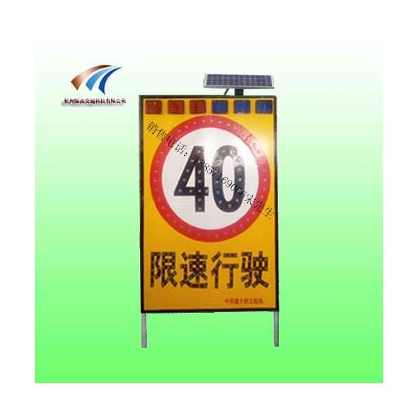 高速施工限速标志牌 太阳能发光标志牌 led交通标志牌