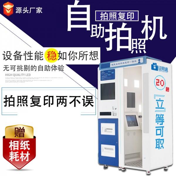 全自助证照机器 自动照相亭 自助照相复印一体机