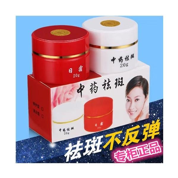 使用方法 祛斑多久一个疗程 祛斑效果很好 广州祛斑市场批发