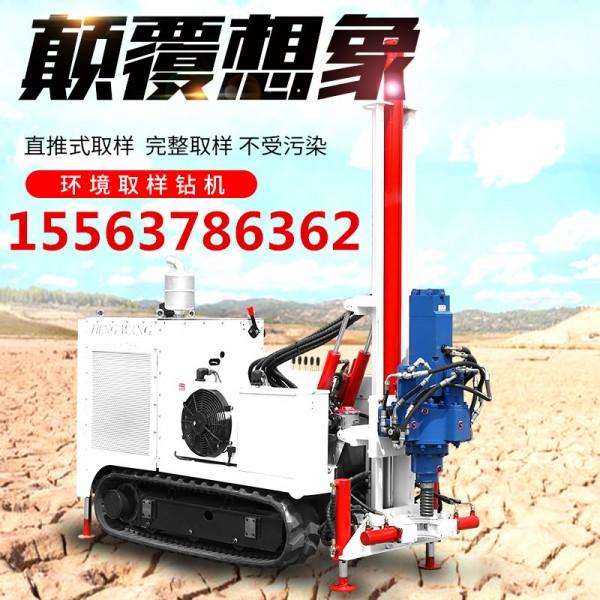无扰动直推式土壤取样钻机生产厂家 土壤采样环保钻机
