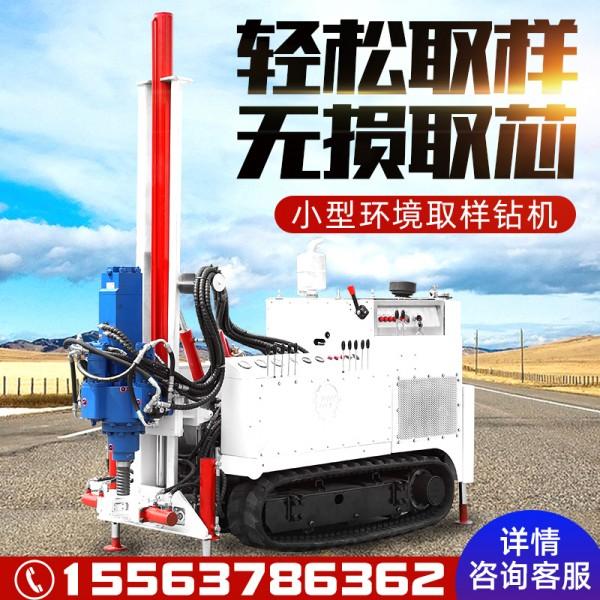 直推式土壤取样钻机 环境土壤取样钻机 履带土壤取样钻机