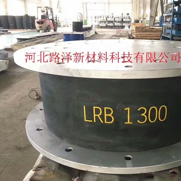 路泽制作生产厂家铅芯隔震橡胶支座