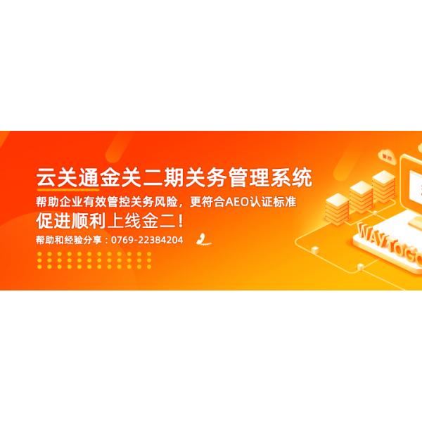 广州关务系统,云关通为你提高高质量的通关服务