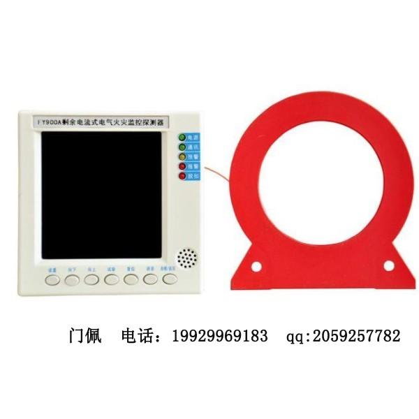 FY900-K08L系列测温式电气火灾监控探测器西安亚川厂家
