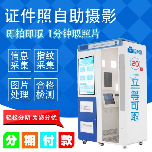 自助证件照机器 深圳地铁自助拍照机 自动照相设备