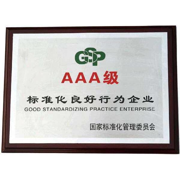 广州海珠企业办理标准化良好行为有什么作用