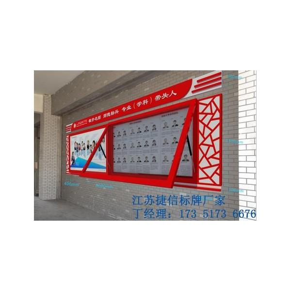 宣传栏北京捷信精神堡垒价值观厂家