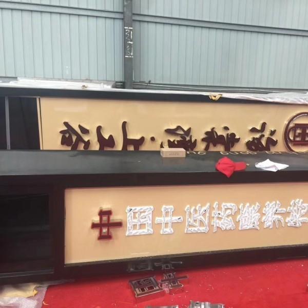 青岛宣传栏 党建牌 宣传栏 捷信宣传栏