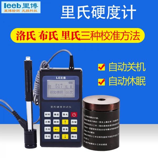 重庆里博里氏硬度计leeb110金属硬度检测