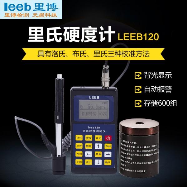 重庆里博便携式里氏硬度计leeb120布氏洛氏校准