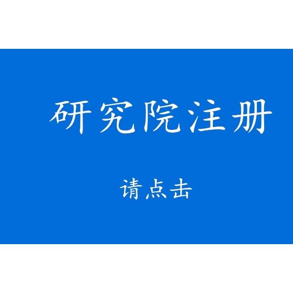 北京农业研究院公司转让北京企业管理研究院公司转让