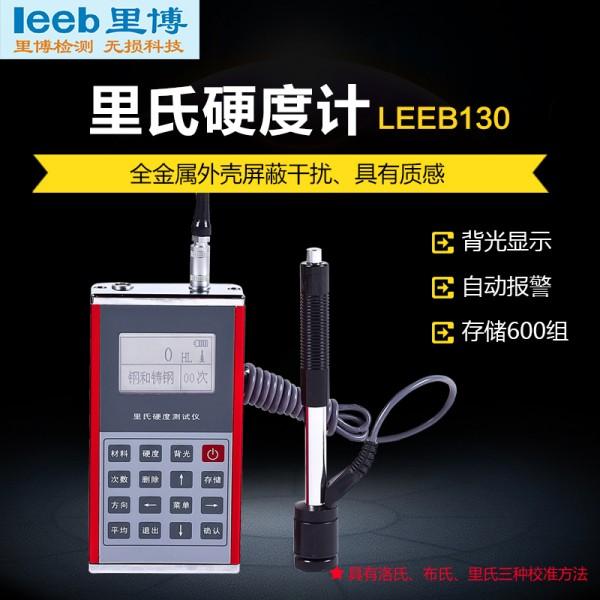 重庆里博便携式里氏硬度计leeb130金属硬度仪