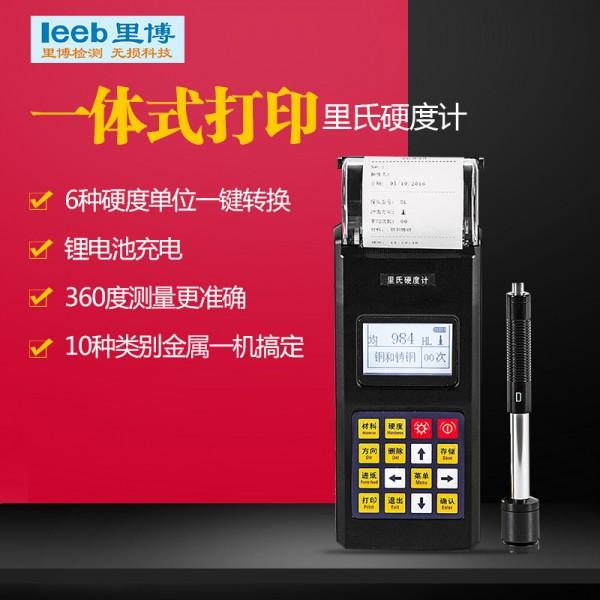 重庆里博手持式里氏硬度计leeb130重型工件硬度检测