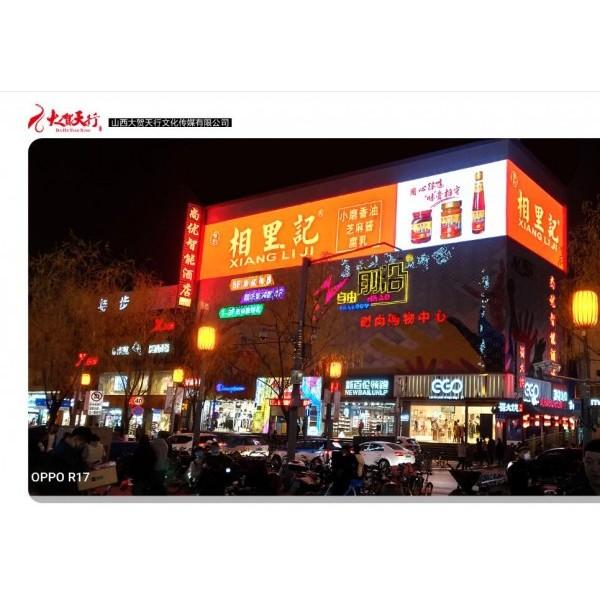 太原LED电子大屏广告位,一手LED电子媒体资源供应商