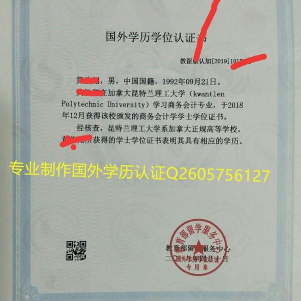 广州制作国外学历认证报告