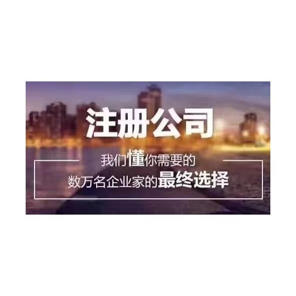 深圳惠州东莞免费注册公司