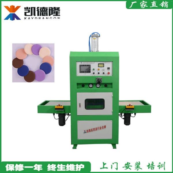 气垫粉扑一次成型高周波加工设备高频焊接机
