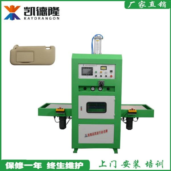 东莞凯隆厂家直销汽车遮阳板熔接机高周波热合机