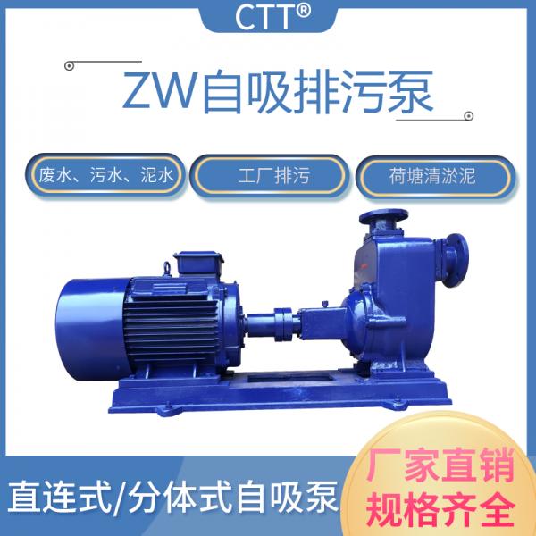 ZW无堵塞自吸式排污泵高性能大流量无堵塞自吸管道排污泵
