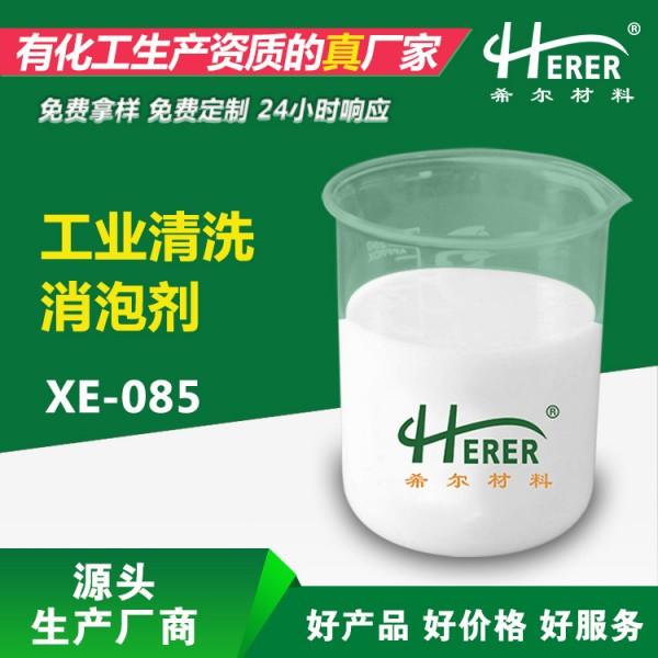 工业清洗消泡剂 用于除油剂水基金属清洗剂脱脂剂