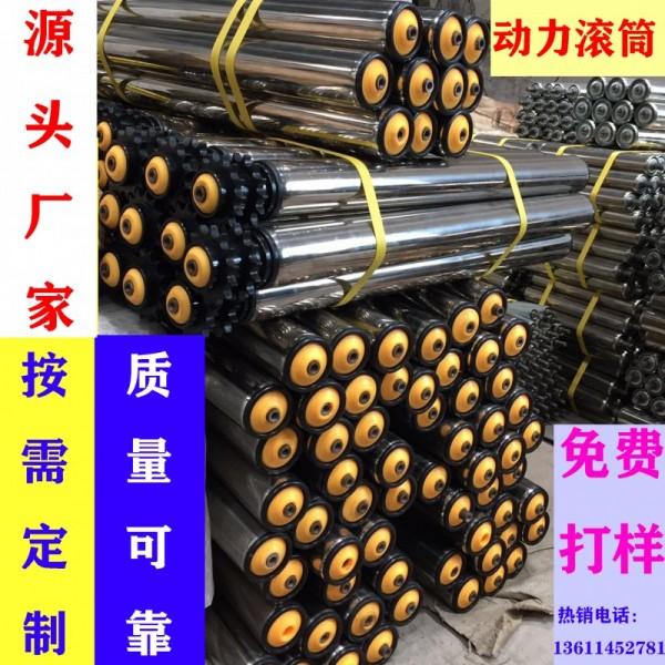 动力滚筒 小型辊筒 不锈钢堆积滚筒 输送带滚筒托辊工厂直销