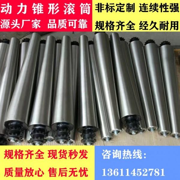 输送带滚筒 无动力辊筒 不锈钢辊筒镀锌辊筒 厂家直销现货批发