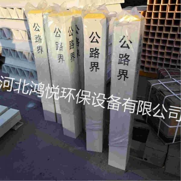 河北鸿悦.报价玻璃钢公路界碑.四平玻璃钢公路界碑制造厂