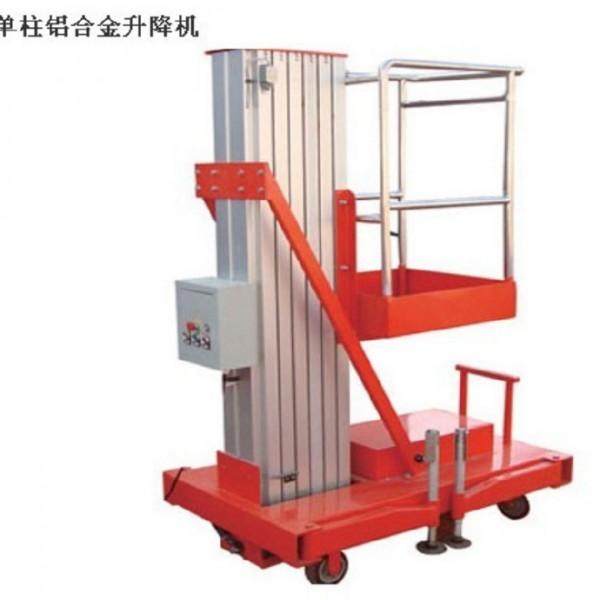 铝合金液压升降机 升降货梯厂家直销