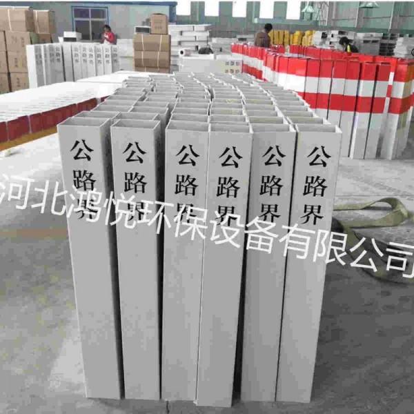 河北鸿悦.拉挤玻璃钢公路界碑.扬州玻璃钢公路界碑生产