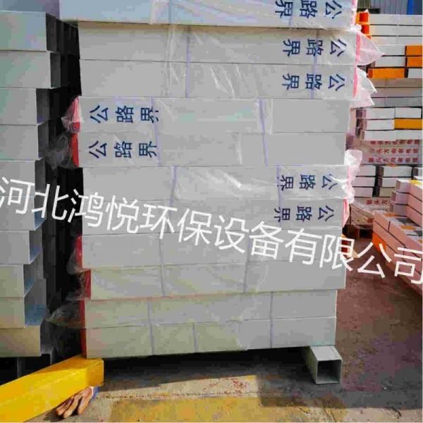 河北鸿悦.耐酸碱玻璃钢公路界碑.南京玻璃钢公路界碑加工