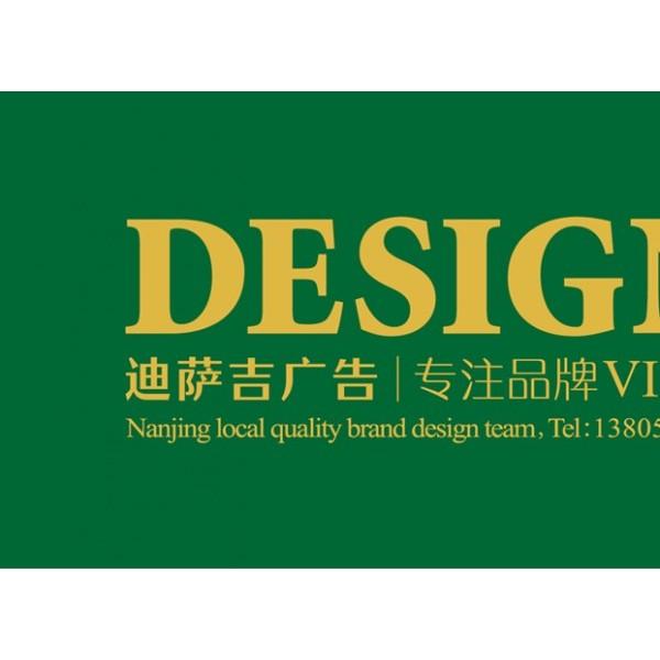 南京VI设计公司.南京标志设计. 南京logo设计