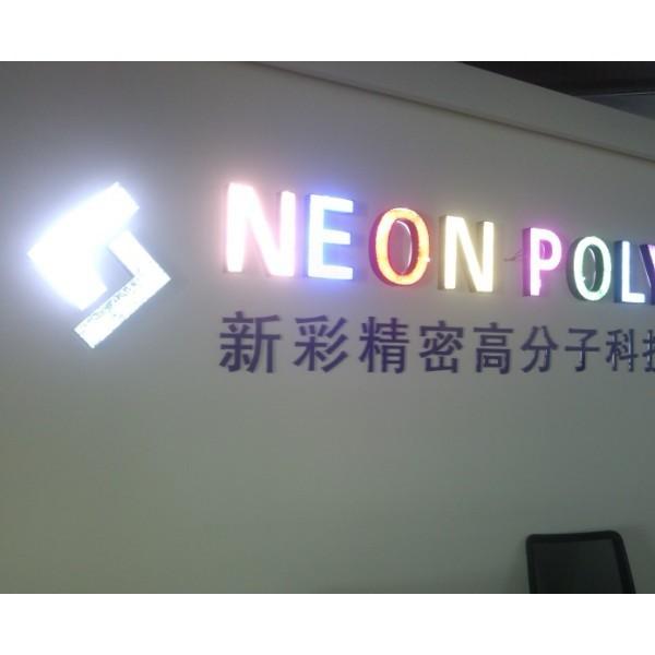 惠州大型广告公司LED发光字标识厂家