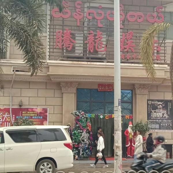 缅甸新百胜腾龙集团18488329002扣威
