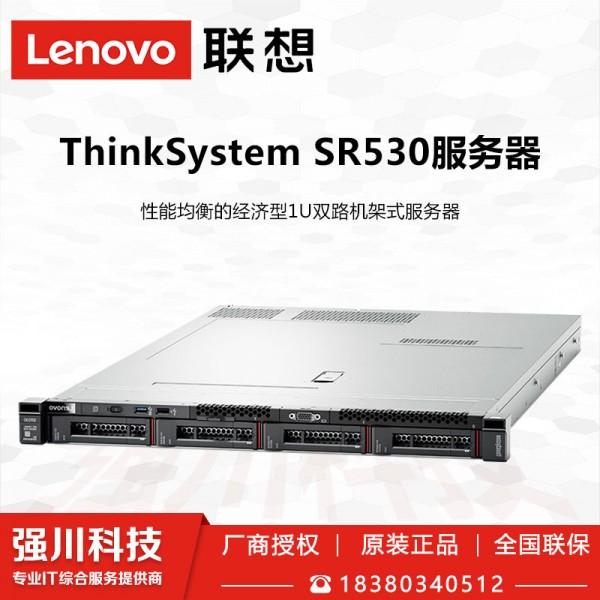简阳联想服务器代理商 联想ThinkSystemSR530