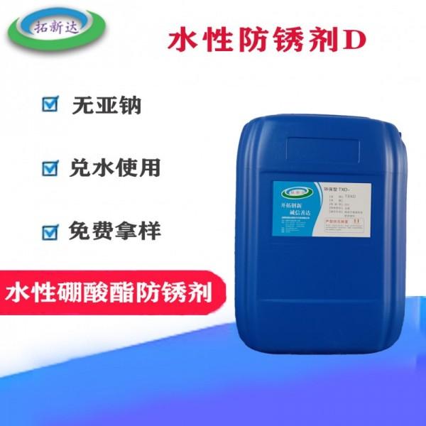 水性防锈剂D水性硼基羟基化防锈剂 水性硼酸酯防锈剂