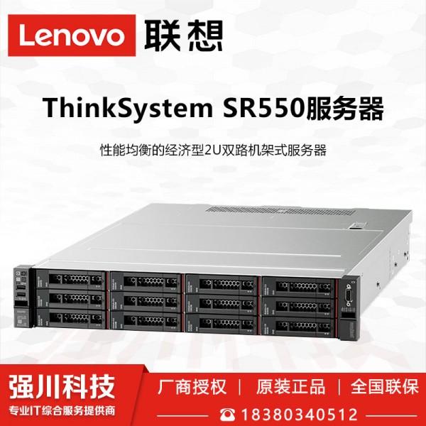 南充联想服务器代理商 联想ThinkSystemSR550