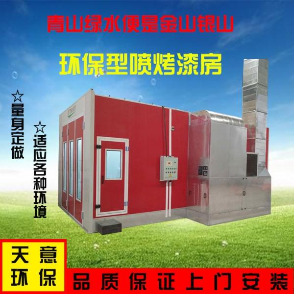 标准型汽车烤漆房家具喷漆房豪华无尘油漆房光氧全套废气环保设备