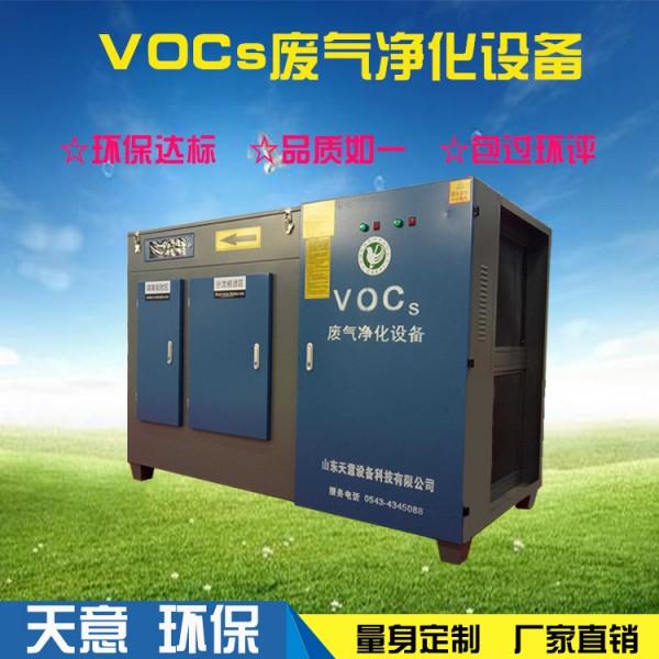 UV光氧催化废气处理设备喷漆房等离子活性炭一体机光解环保