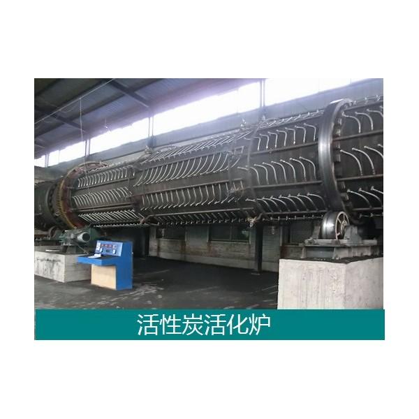 回转式活性炭蒸汽活化炉