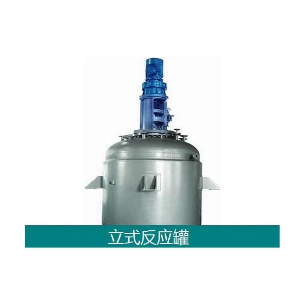 反应罐和压力容器