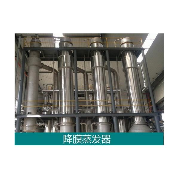 防结垢高效降膜蒸发器