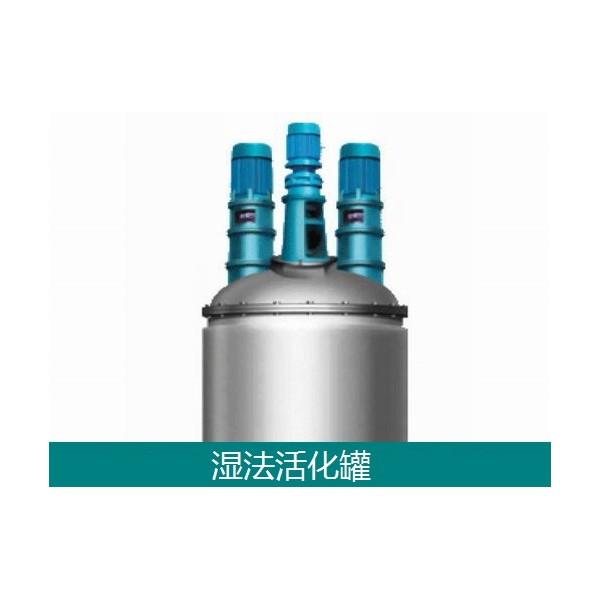 粉体表面湿法改性活化设备