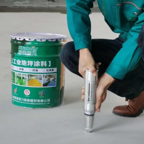 淄博市淄川区供应环氧树脂地坪漆的厂家