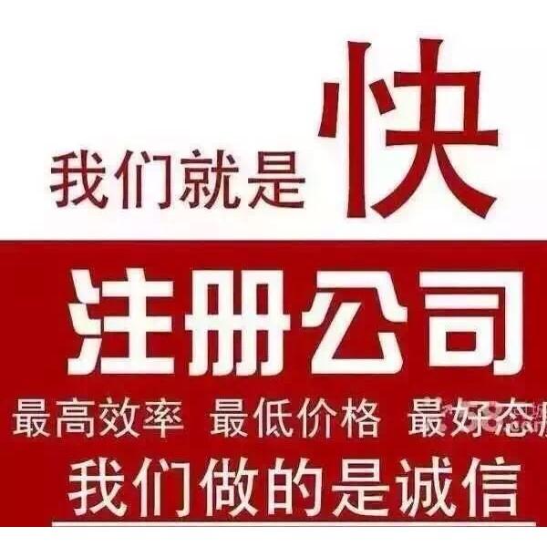 广东省内免费注册公司