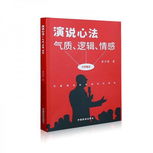 李万博导师新书《说服实战绝学》:都活在身份里