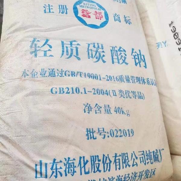 山东海化纯碱 工业级轻质纯碱 99含量轻质碳酸钠淄博厂家现货