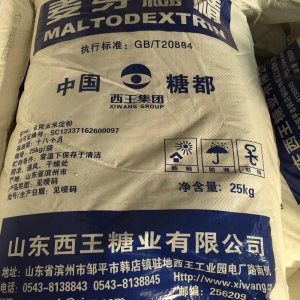 现货直销山东西王麦芽糊精 食品级 增稠剂淄博厂家直销