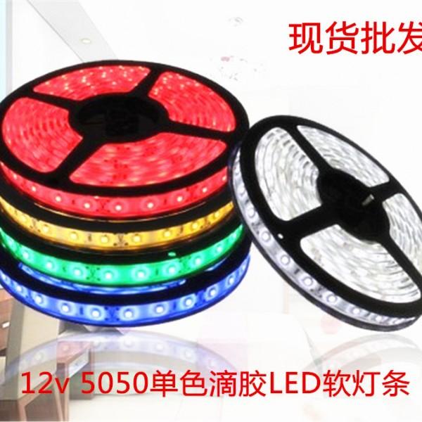 12v24v5050RGB七彩LED软灯条