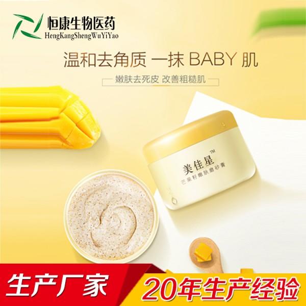磨砂膏化妆品oem化妆品贴牌加工化妆品生产厂家山东恒康